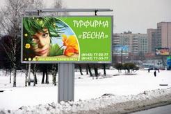 придорожный билборд